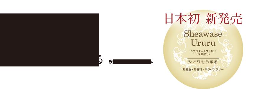 潤い効果が小じわを目立たなくさせる日本初 新発売Sheawase Uluruシアバター&ワセリン(保湿成分)シアワセうるる無着色・無香料・パラベンフリー